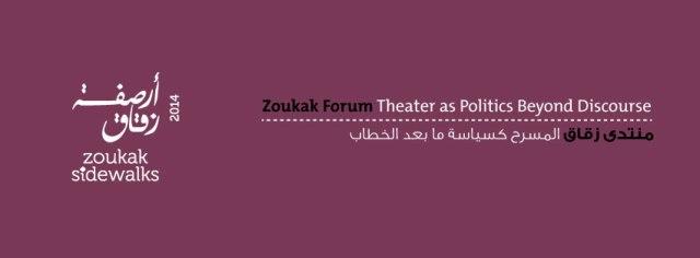 المسرح كسياسة ما بعد الخطاب Theater as Politics Beyond Discourse
